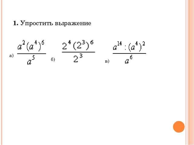 1. Упростить выражение а) б) в)