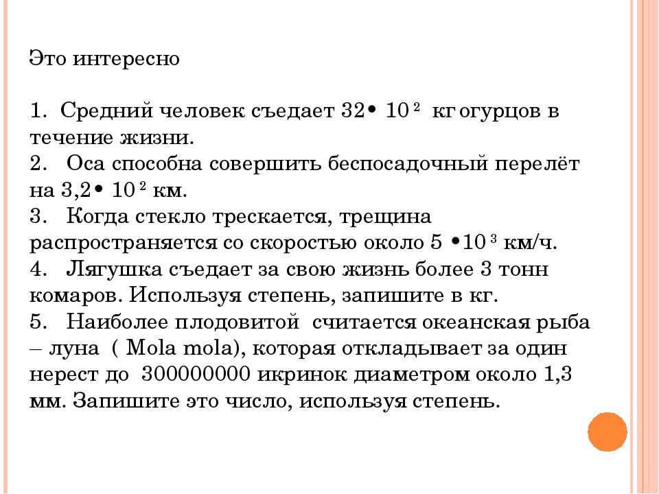 Это интересно  1. Средний человек съедает 32• 10 2 кг огурцов в течение жизн...