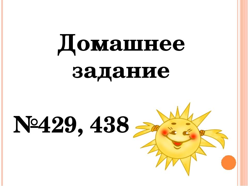 Домашнее задание №429, 438