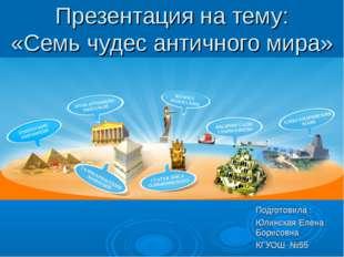 Презентация на тему: «Семь чудес античного мира» Подготовила : Юлинская Елена