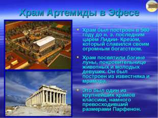 Храм был построен в 560 году до н. э. последним царём Лидии- Крезом, который