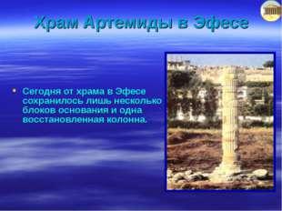Сегодня от храма в Эфесе сохранилось лишь несколько блоков основания и одна в