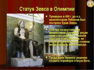 Примерно в 450 г до н.э. архитектором Либоном был построен Храм Зевса. Статуя