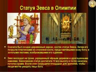 Сначала был создан деревянный каркас, костяк статуи Зевса. Затем его покрыли