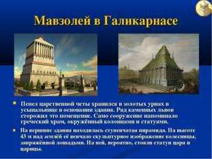 Мавзолей в Галикарнасе Пепел царственной четы хранился в золотых урнах в усып