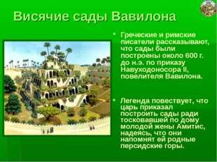 Греческие и римские писатели рассказывают, что сады были построены около 600