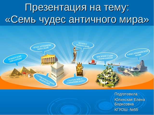 Презентация на тему: «Семь чудес античного мира» Подготовила : Юлинская Елена...