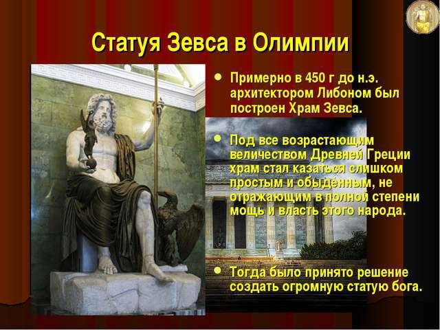 Примерно в 450 г до н.э. архитектором Либоном был построен Храм Зевса. Статуя...
