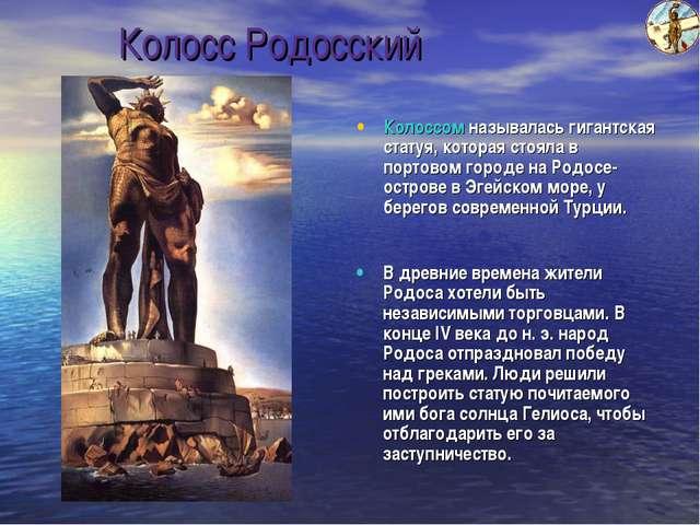 Колоссом называлась гигантская статуя, которая стояла в портовом городе на Ро...