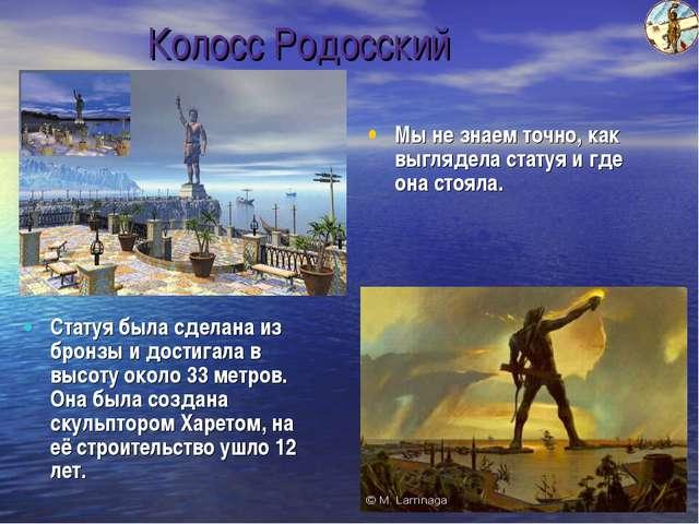 Мы не знаем точно, как выглядела статуя и где она стояла. Колосс Родосский Ст...