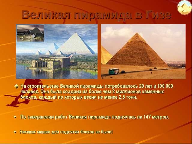 На строительство Великой пирамиды потребовалось 20 лет и 100 000 человек. Она...