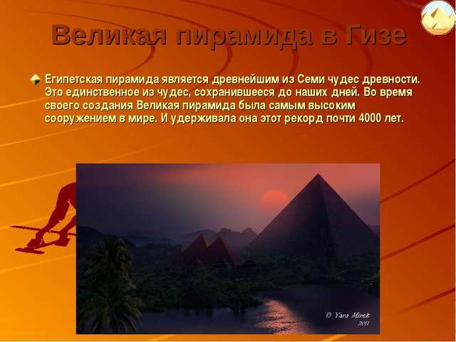 Египетская пирамида является древнейшим из Семи чудес древности. Это единстве...