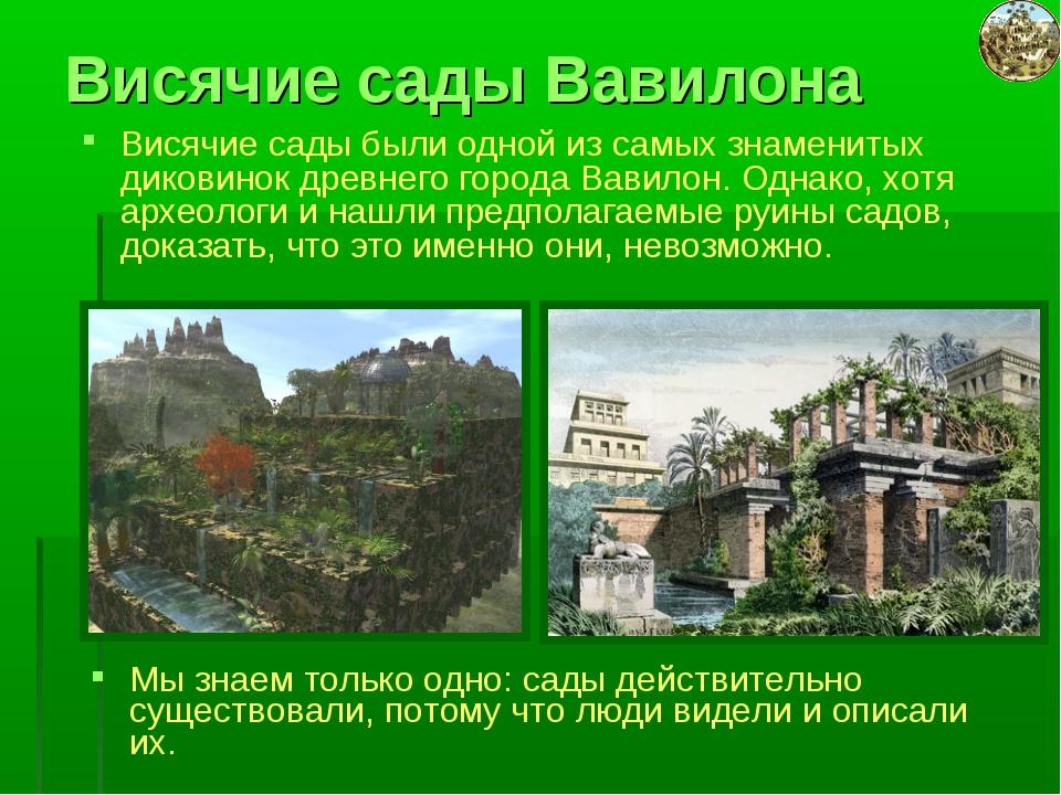 Висячие сады были одной из самых знаменитых диковинок древнего города Вавилон...