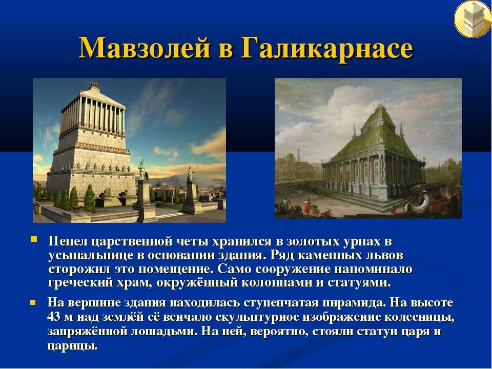 Мавзолей в Галикарнасе Пепел царственной четы хранился в золотых урнах в усып...