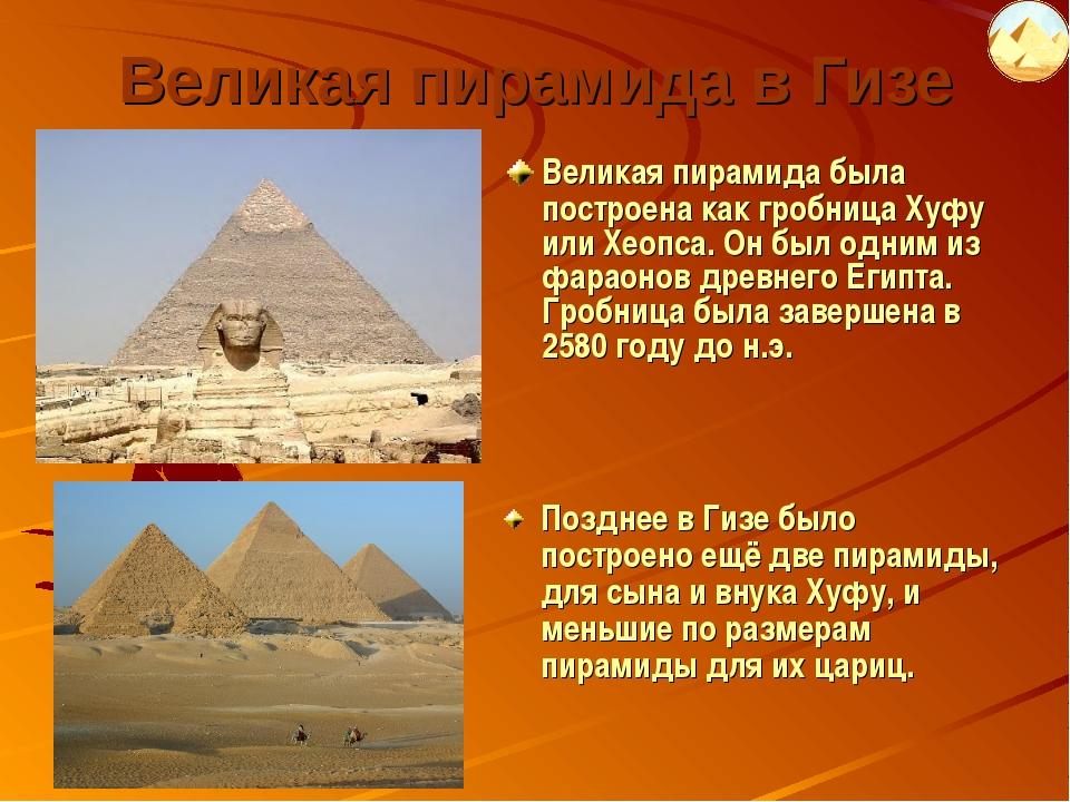 Великая пирамида была построена как гробница Хуфу или Хеопса. Он был одним из...