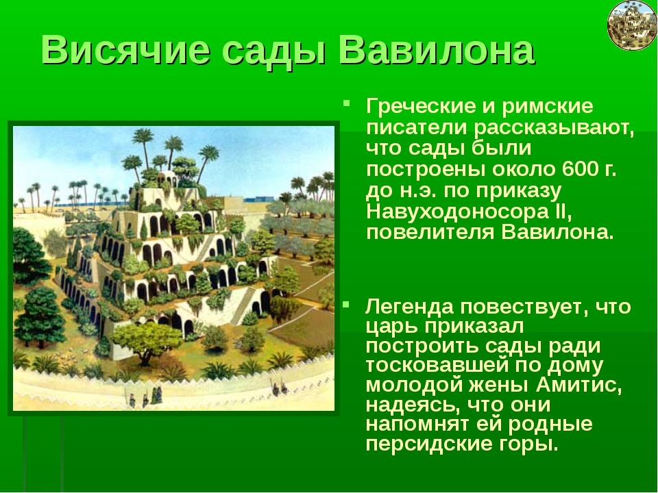 Греческие и римские писатели рассказывают, что сады были построены около 600...