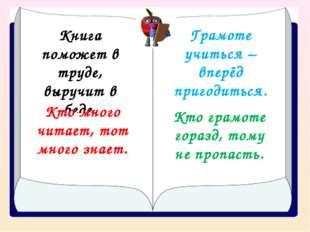 Книга поможет в труде, выручит в беде. Кто много читает, тот много знает. Гра
