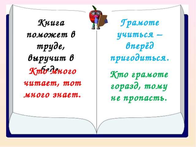 Книга поможет в труде, выручит в беде. Кто много читает, тот много знает. Гра...