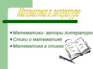 Математики- авторы литературных произведений Стихи о математике Математика в