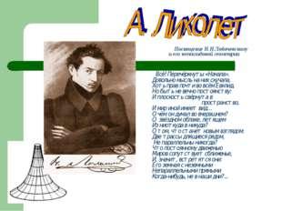 Посвящение Н.Н.Лобачевскому и его неевклидовой геометрии Всё! Перечёркнуты «