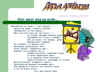 ученица гимназии №1534 Математика во всём… «Математика во всём», - нам тверд