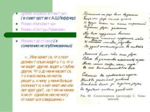 Драма «Борьба за счастье» ( в соавторстве с А.Ш.Леффлер) Роман «Нигилистка» Р