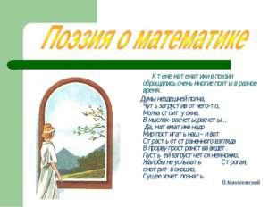 К теме математики в поэзии обращались очень многие поэты в разное время. Дум