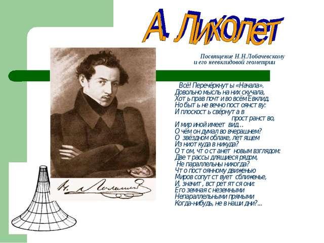 Посвящение Н.Н.Лобачевскому и его неевклидовой геометрии Всё! Перечёркнуты «...