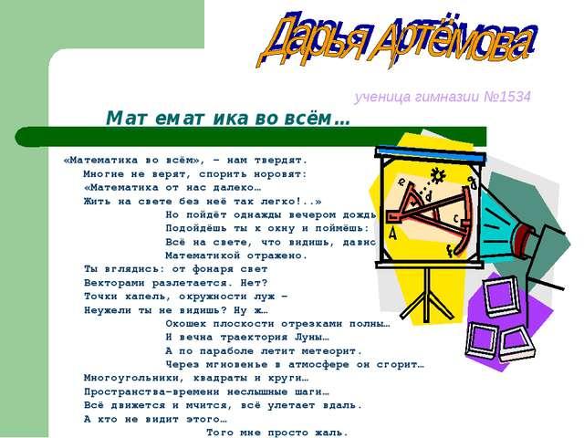ученица гимназии №1534 Математика во всём… «Математика во всём», - нам тверд...