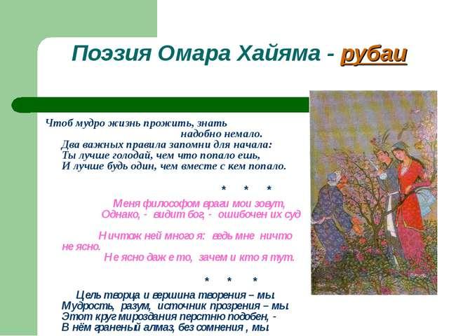 Поэзия Омара Хайяма - рубаи Чтоб мудро жизнь прожить, знать надобно немало....
