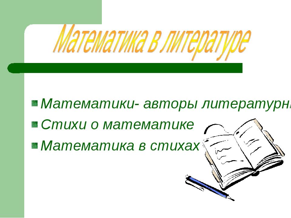 Математики- авторы литературных произведений Стихи о математике Математика в...