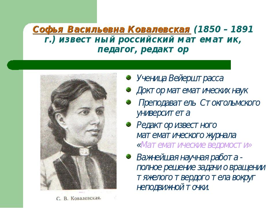 Софья Васильевна Ковалевская (1850 – 1891 г.) известный российский математик,...