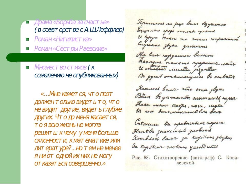 Драма «Борьба за счастье» ( в соавторстве с А.Ш.Леффлер) Роман «Нигилистка» Р...