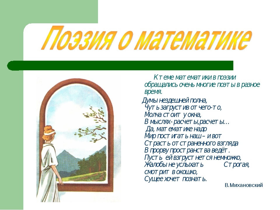 К теме математики в поэзии обращались очень многие поэты в разное время. Дум...