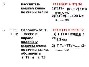 (61 + 2) : 6 = =10,5 см 10,5 =5,3 см 5Рассчитать ширину клина по линии тали