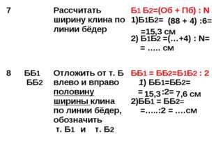 (88 + 4) :6= =15,3 см 15,3 7,6 см 7Рассчитать ширину клина по линии бёдер