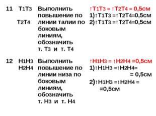 11 Т1Т3 Т2Т4Выполнить повышение по линии талии по боковым линиям, обозначит