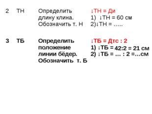 42:2 = 21 см 2 ТНОпределить длину клина. Обозначить т. Н↓ТН = Ди 1) ↓ТН =