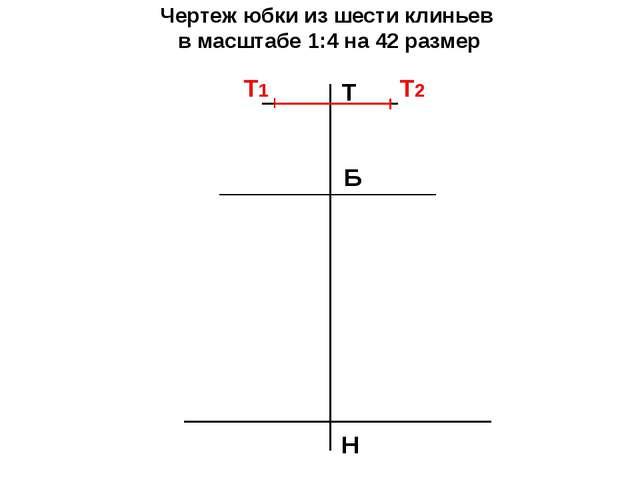 Чертеж юбки из шести клиньев в масштабе 1:4 на 42 размер Т Н Б Т2 Т1