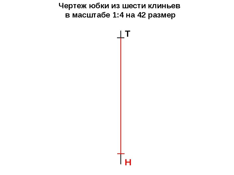 Чертеж юбки из шести клиньев в масштабе 1:4 на 42 размер Т Н