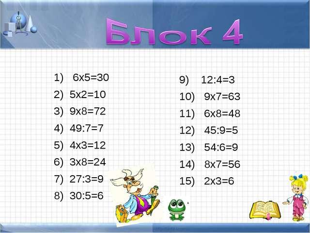 6х5=30 5х2=10 9х8=72 49:7=7 4х3=12 3х8=24 27:3=9 30:5=6 12:4=3 9х7=63 6х8=48...