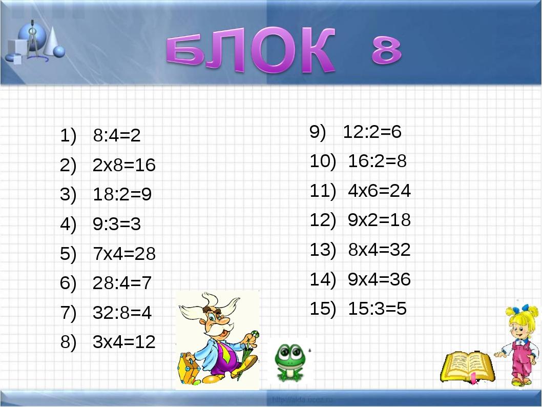 8:4=2 2х8=16 18:2=9 9:3=3 7х4=28 28:4=7 32:8=4 3х4=12 12:2=6 16:2=8 4х6=24 9...