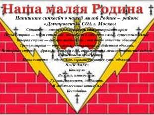 Напишите синквейн о нашей малой Родине – районе «Дмитровский» СОА г. Москвы С
