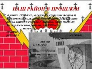 в конце 1950-х гг., в связи со строительством Московской кольцевой автодорог