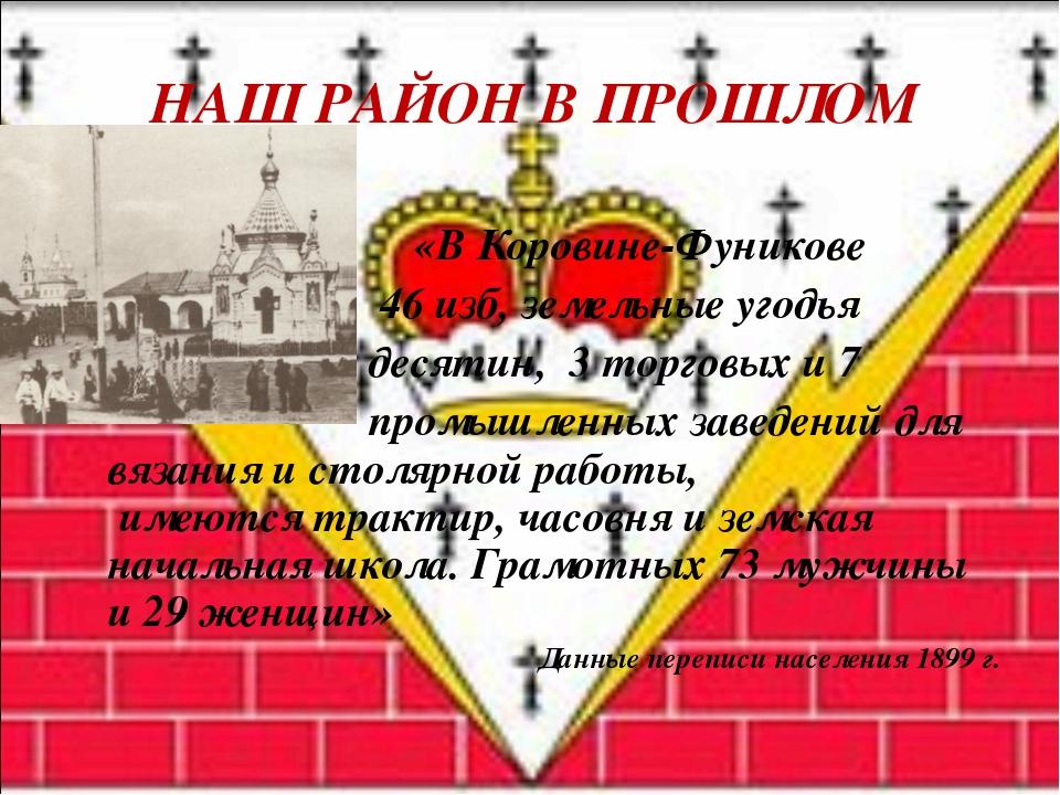 НАШ РАЙОН В ПРОШЛОМ «В Коровине-Фуникове 46изб, земельные угодья десятин, 3...