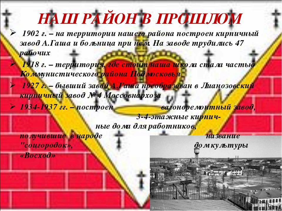 1902 г. – на территории нашего района построен кирпичный завод А.Гаша и боль...