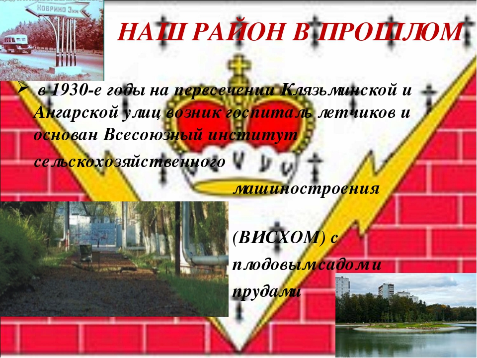 в 1930-е годы на пересечении Клязьминской и Ангарской улиц возник госпиталь...