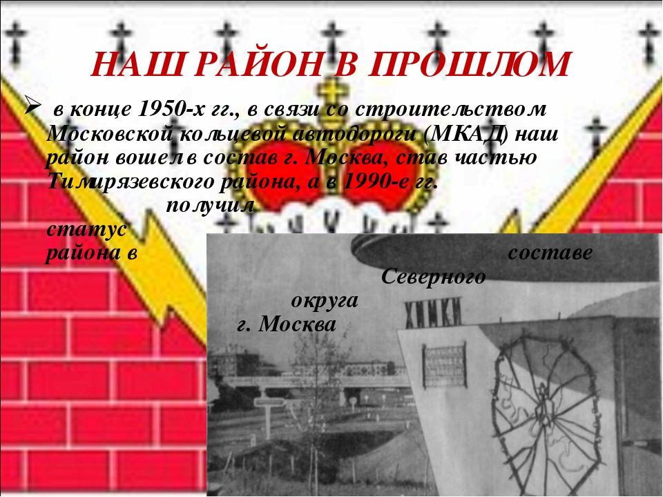 в конце 1950-х гг., в связи со строительством Московской кольцевой автодорог...