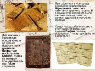 При раскопках в Новгороде археологи нашли первые берестяные грамоты – памятни