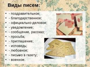 Виды писем: - поздравительное; - благодарственное; - официально-деловое; - у